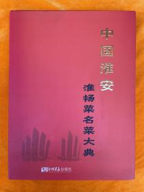 中国淮安 淮扬菜名菜大典(一版一印)
