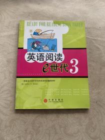 英语阅读e世代3