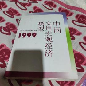 中国实用宏观经济模型1999