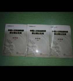 中国人文社会科学博士硕士文库.哲学卷《全三卷》