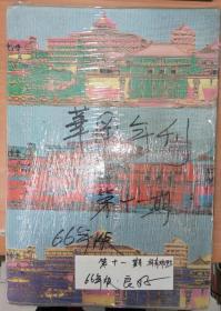 华冈年刊 第11期