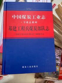 中国煤炭工业志. 基建工程兵煤炭部队志