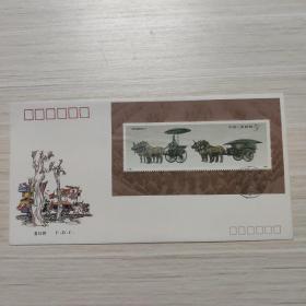 信封:秦始皇陵铜车马(小型张)-纪念封/首日封