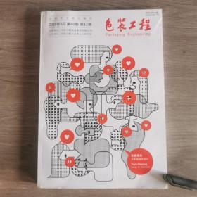全国中文核心期刊 包装工程   2019.6