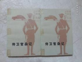 侍卫官杂记(上下)