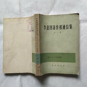 李嘉图著作和通信集  第三卷  馆藏未阅