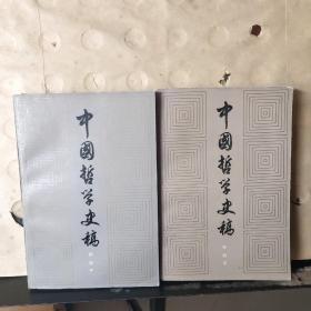 中国哲学史稿(上下)