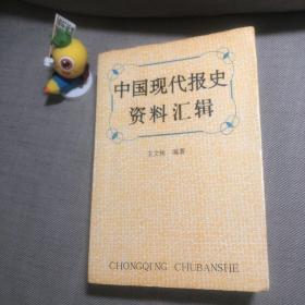 中国现代报史资料汇辑