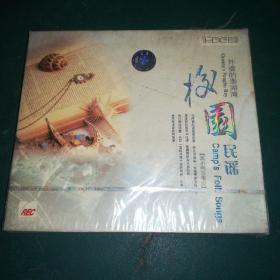 CD:校园民谣 外婆的彭湖湾(未拆封)