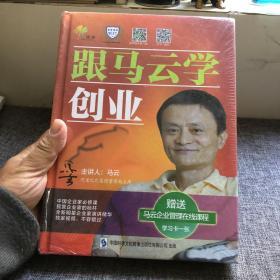 正版碟片光盘 跟马云学创业 5DVD 赠送优米网赢在中国学习卡