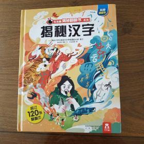 乐乐趣揭秘翻翻书系列-揭秘汉字