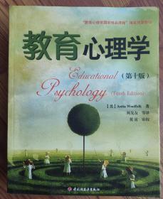 教育心理学 第十版