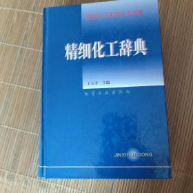 精细化工实用技术书库-精细化工辞典