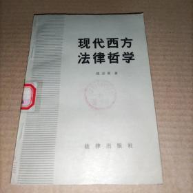 现代西方法律哲学 沈宗灵(馆藏实物图)