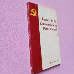 你了解中国共产党吗?(德)
