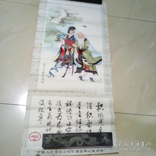 寿星年画(中国人民保险公司石家庄中心支行)