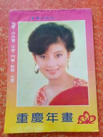 1992年重庆年画缩样