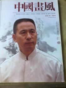 中国画风2010 2