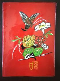 80年代初塑料红皮空白笔记本(36K100页)