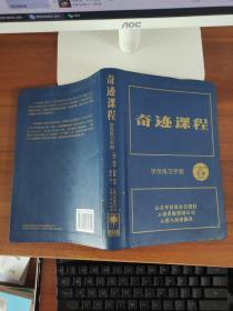 奇迹课程(学员练习手册)