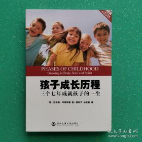 孩子成长历程:三个七年成就孩子的一生