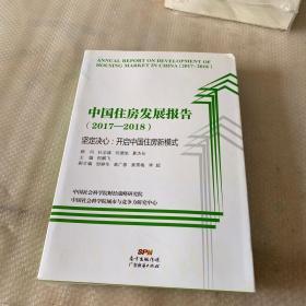 中国住房发展报告  (2017-2018)