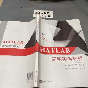 MATLAB简明实例教程
