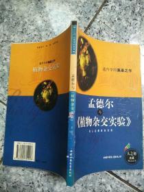 孟德尔与《植物杂交实验》——人之初名著导读丛书   原版内页干净馆藏