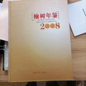 榆树年鉴2008