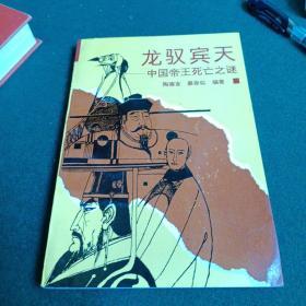 龙驭宾天:中国帝王死亡之谜