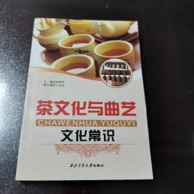 茶文化与曲艺文化常识  正版好品