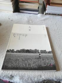 2011年《大方 No.2》(1版1印)安妮宝贝 编,北京十月文艺出版社