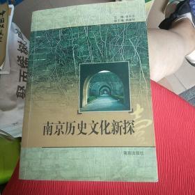 南京历史文化新探