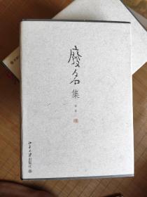 废名集(全六册)