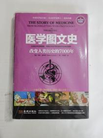 现货:医学图文史:改变人类历史的7000年(彩色精装典藏版)