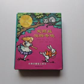 爱丽丝漫游奇境(经典珍藏版立体书)