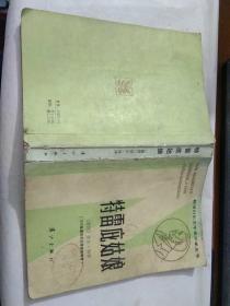 获诺贝尔文学奖作家丛书:特雷庇姑娘【1910年获奖】