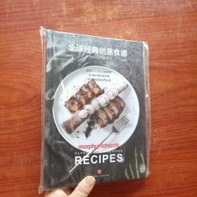 全球经典创意食谱:打开厨艺世界新大门