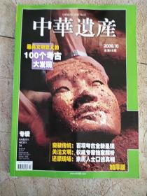 中华遗产2009 10