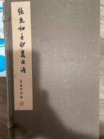 张充和手钞昆曲谱 经折装一函十册品好 初版 余英时先生题签