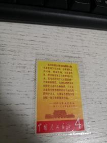 邮票:4分 中国共产党第八届中央委员会第十一次全体会议公报   品如图 笔记本邮夹内