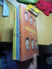 微动作心理学(全三册)