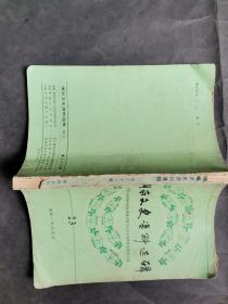 1.湖南文史资料选辑(第23辑),品相一般