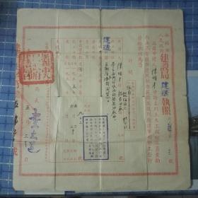1955年无锡市建设局建造执照