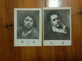 五十年代美术家画页《戈雅》《库尔贝》两册合售