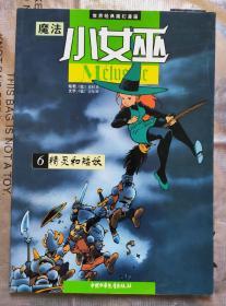 克拉克《魔法小女巫6:精灵和矮妖》,02年1版1印,16开全彩页正版9成新