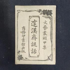 邃漢齋謎話(文藝叢刻甲集)