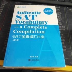 天道教育留学考试丛书:SAT全真词汇大全(增补版)