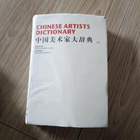 中国美术家大辞典上册