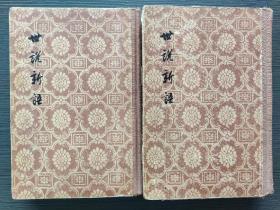 世说新语(一、二)两册全